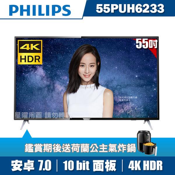 ★送氣炸鍋★PHILIPS飛利浦 55吋4K HDR聯網液晶顯示器+視訊盒55PUH6233