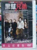 R18-040#正版DVD#黑幫兄弟-3碟#影集#影音專賣店