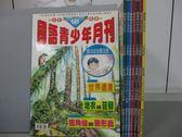 【書寶二手書T3/少年童書_RHK】國語青少年月刊_141~150期間_共8本合售_世界遺產等