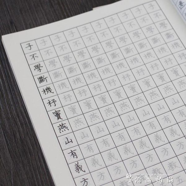 繁體字字帖硬筆成人楷書簡繁對照兒童三字經鋼筆古風香港練字帖本 薔薇時尚