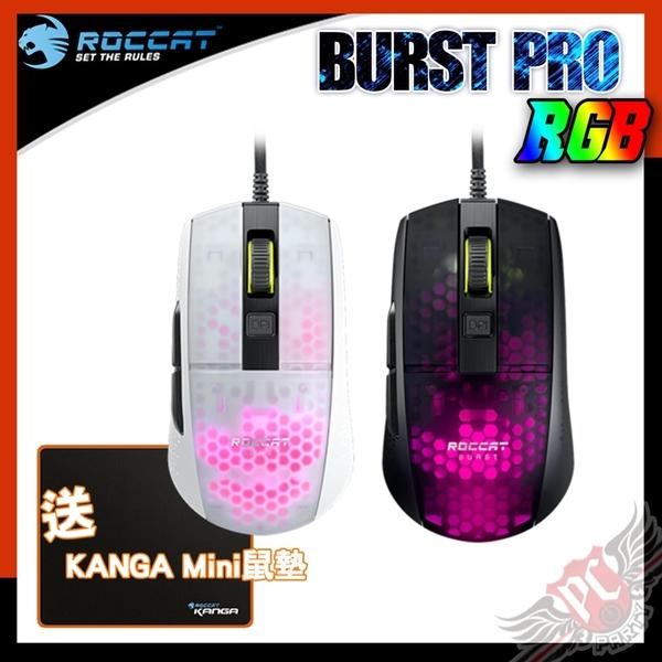 [ PC PARTY ] 送KANGA MINI鼠墊 德國冰豹 ROCCAT Burst Pro RGB 機械電競滑鼠