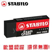 限量販售 STABILO 德國天鵝 1196N 黑色環保橡皮擦-大 12入 /盒
