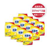 專品藥局 補體素優纖 A+ (不甜) 237ml*12罐 (管灌適用,可取代安素、愛美力、健力體)