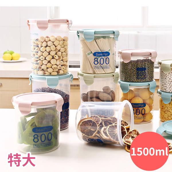 廚房用品 雜糧密封保鮮罐-特大(1500ml) 冰箱 保鮮盒 【KFS273】收納女王