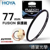 送日本鹿皮拭鏡布 HOYA Fusion UV 77mm 保護鏡 高穿透高精度頂級光學濾鏡 公司貨