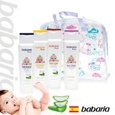 即期品西班牙Babaria嬰兒專用洗沐乳液香氛四入提袋組-效期2020/10
