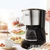 泡茶機 咖啡機 家用 美式 滴漏壺 滴濾機 泡茶機煮茶壺YYJ 原本良品