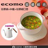 超值組合3件組 日本 ecomo cotto cotto x Honey ware富士琺瑯鍋組x琺瑯細口壺 (含IH電磁爐) 公司貨