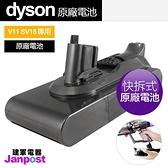 Dyson 戴森 V11 SV15 專用 快拆式電池 拆卸式電池 替換電池 電池 原廠正品 建軍電器