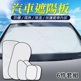 前+後+兩側 6件1組 汽車 遮陽板 遮陽 檔板 隔熱 塗銀 遮陽板 遮陽簾 防曬 隔熱(V50-1175)