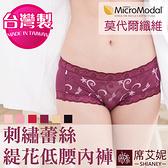 女性 MIT舒適 低腰蕾絲內褲 莫代爾纖維 台灣製造 No.229-席艾妮SHIANEY