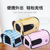 貓包寵物便攜手提包貓咪的旅行袋子狗狗背包外出籠子出行箱兔子窩YYP   歐韓流行館