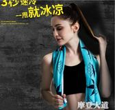 冷感運動毛巾吸汗男女跑步健身房籃球冰涼巾街舞速干擦汗巾護腕巾『摩登大道』
