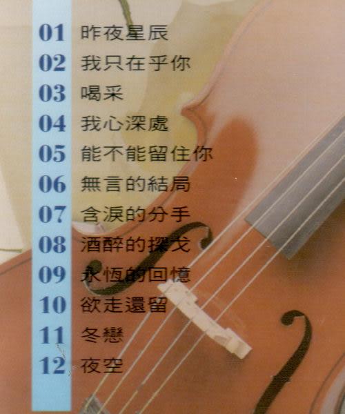 百萬鋼琴與弦樂經典 第5輯 CD (音樂影片購)