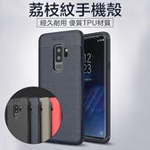 商務款 三星 Galaxy S9 Plus 手機殼 360全包 防摔 防震 皮質後蓋 散熱 保護殼 TPU荔枝皮紋 軟殼