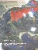 【書寶二手書T9/雜誌期刊_YKJ】典藏古美術_173期_豬年豬畫諸事大吉