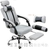 電腦椅網布電競椅職員辦公椅家用網吧人體工學升降旋轉可趟座椅 igo漾美眉韓衣