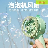 usb手持小風扇可愛動物造型泡泡風扇學生兒童便攜手持風扇帶夜燈精品盒裝小風扇 雙十一購物狂歡