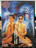 影音專賣店-P10-268-正版DVD-電影【夜舞男】-同志電影