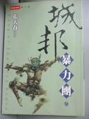 【書寶二手書T1/一般小說_JHK】城邦暴力團(?)_張大春