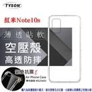 【愛瘋潮】紅米 Note10s 5G 高透空壓殼 防摔殼 氣墊殼 軟殼 手機殼 防撞殼 手機套