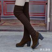 高跟過膝長筒靴2018秋冬季新款毛線女靴高筒靴粗跟長靴馬丁靴 ys9059『伊人雅舍』