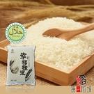 第一稻場.幸福糧運-台南11號(1.8kgx兩包)﹍愛食網