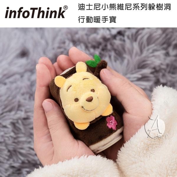 【A Shop】infoThink 訊想迪士尼小熊維尼系列躲樹洞造型暖手寶
