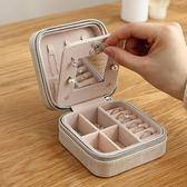 飾品盒簡約戒指耳釘歐式便攜旅行首飾盒帶鏡包小號韓國手飾品首飾收納盒【好康八八折】
