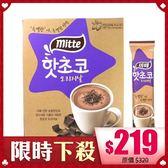 韓國 Mite 熱巧克力飲 30gx10入 熱可可粉 熱飲【BG Shop】
