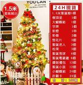 台灣現貨 聖誕樹1.5米裝飾品聖誕節居家裝飾擺件聖誕樹套餐派對用品 YXS   3C公社