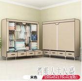 衣櫥衣柜簡易布雙人宿舍組裝簡約現代經濟型鋼管加厚布藝 FR11815『俏美人大尺碼』