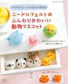 羊毛氈製作可愛動物造型玩偶手藝集
