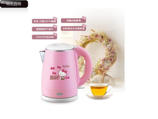 歌林HELLO KITTY1.0L 防燙快煮壺 KPK-MNR1032