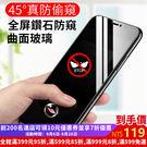 iPhone 11 Pro Max 5.8 6.1 6.5吋 防窺膜 滿版 曲面 鋼化膜 防偷窺 高清 保護膜 保護貼