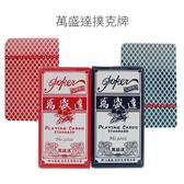 萬盛達撲克牌 一入 紅色/黑色 兩色可選 博弈 新年 紙牌【PQ 美妝】