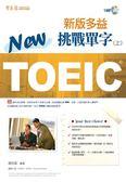 (二手書)NEW TOEIC 多益挑戰單字(上)+1mp3
