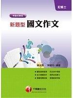 二手書博民逛書店《新題型國文: 作文 (記帳士)》 R2Y ISBN:9789863154167