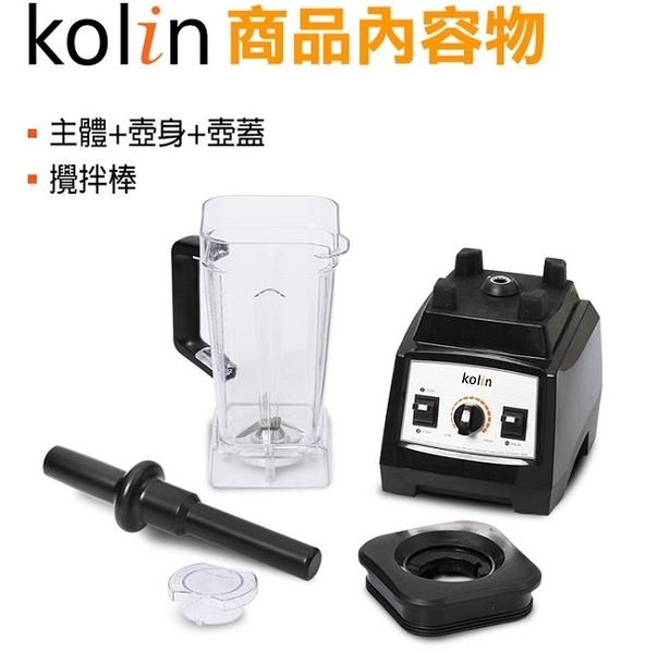 (福利電器)歌林Kolin高轉速2匹馬力全營養生機調理機(KJE-A1501)福利品 生機飲食提升免疫力