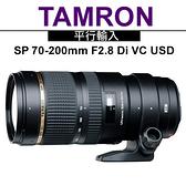Tamron SP 70-200mm F2.8 Di VC USD(A009 for nikon) -平行輸入