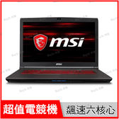 微星 msi GV72-8RE 240G SSD強化升級電競筆電【i7 8750H/17.3吋/NV 1060 3G/固態硬碟/Win10/Buy3c奇展】