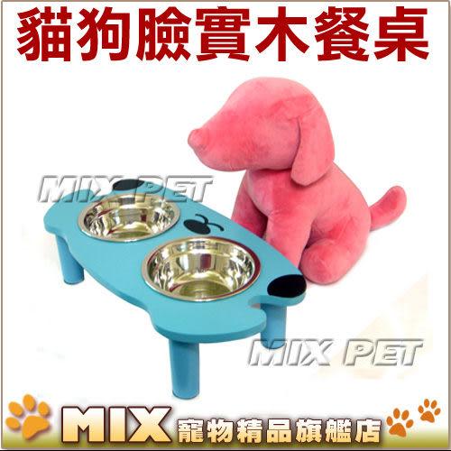 ◆MIX米克斯◆可愛貓臉狗臉造型實木寵物餐桌,防脊椎側彎,多種漂亮色彩,適合中小型犬,貓咪也適合