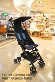 【時尚品味】嬰兒車出租 日本口袋型推車 POCKIT3代 新生兒 時尚藍 推車出租!