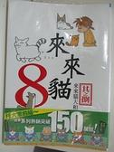 【書寶二手書T8/漫畫書_AYO】來來貓8_來來貓大和