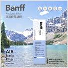 【BANFF x Air filter】班夫 空氣靜電濾網 (專業抗敏抑菌型) 台灣製造 MIT