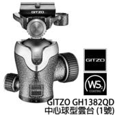 GITZO GH 1382QD 中心球型雲台 (24期0利率 免運 總代理公司貨) 1號雲台 WS2 二硫化鎢塗層