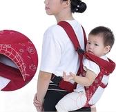 前抱式嬰兒背帶多功能四季通用輕便簡易兒童寶寶背帶透氣抱娃神器 雙十二全館免運