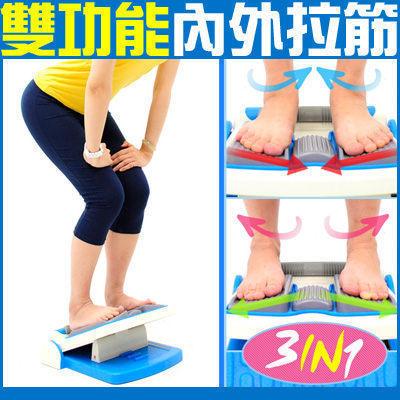 台製3in1腳底按摩穴道拉筋板(內八+外八)多角度瑜珈易筋板足筋板平衡板另售踏步機美腿機健康步道