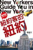 (二手書)紐約客的紐約(新版)