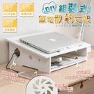 DIY組裝式筆記型電腦散熱支架 多功能筆電增高架 筆電散熱托架【SA014】《約翰家庭百貨
